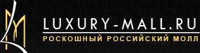 Luxury-Mall.ru  интернет-магазин стильной одежды для женщин, мужчин и детей